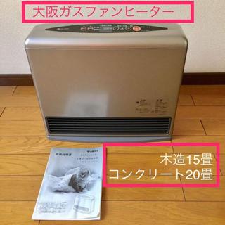 ★セール【大阪ガス ガスファンヒーター 木造15畳 / コンクリート20畳】(ファンヒーター)