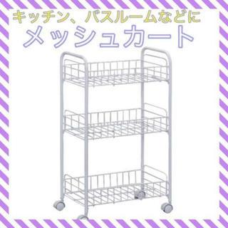 キッチン・バスルームに!3段メッシュカート☆ホワイト(棚/ラック/タンス)