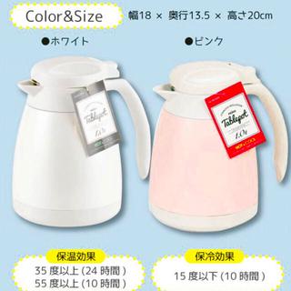 【新品 箱付き】スタイリッシュな ステンレスポット魔法瓶 1.0L 1個 白(タンブラー)