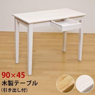 ★送料無料★ 木製テーブル 90×45 引出し有り (NA) 1色(学習机)