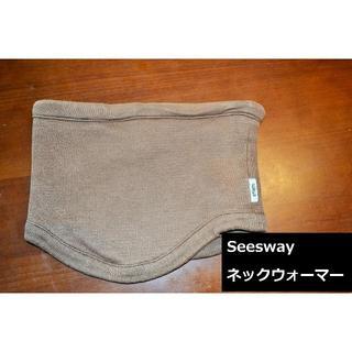 シースウェイ(seesway)の【seesway satiate】ネックウォーマー(ネックウォーマー)