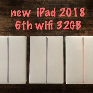 アップル(Apple)の④3台セット 新品 未開封  iPad 2018 第6世代 wifi 32gb(タブレット)