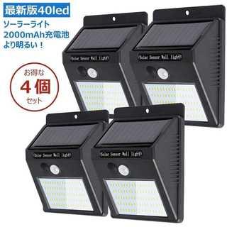 人感センサーライト ソーラーライト 32LED 2個 防水 屋外自動点灯 (蛍光灯/電球)