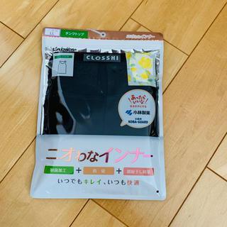 シマムラ(しまむら)のタンクトップ ニオわなインナー LLサイズ  新品未使用(タンクトップ)