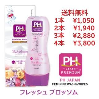 【新商品誕生しました】PH JAPANデリケートゾーン専用ソープ150mlボトル(ボディソープ / 石鹸)