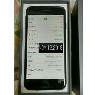 アイフォーン(iPhone)の【本日限定】iPhone8 64GB AU グレー ネットワーク○ 【未使用品】(スマートフォン本体)