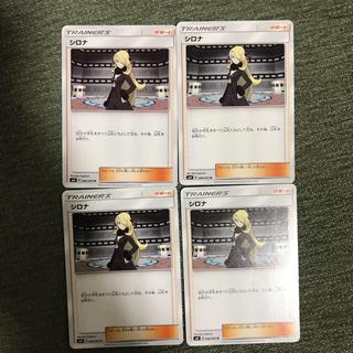 ポケモン(ポケモン)のポケモン シロナ 4枚(シングルカード)