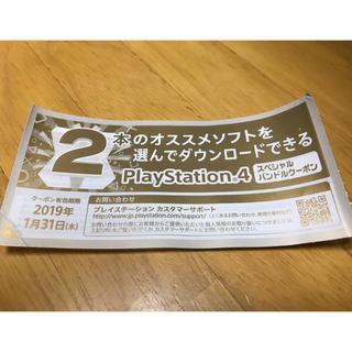プレイステーション4(PlayStation4)のPS4 バンドルスペシャルバンドルクーポン (家庭用ゲームソフト)