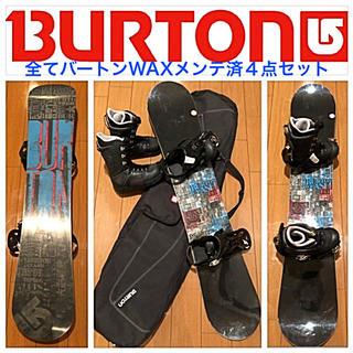 バートン(BURTON)の【最短発送】デザイン◎メンテ済 BURTON メンズ4点セット(ボード)