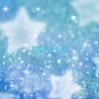 macaron様 専用ページ(アイドルグッズ)