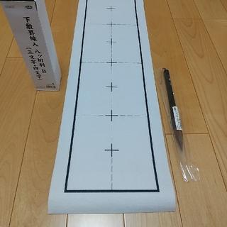 箱はつきません。塗装ミスあり 書き初め用 太筆6号と八つ切り下敷き白セット価格(書道用品)