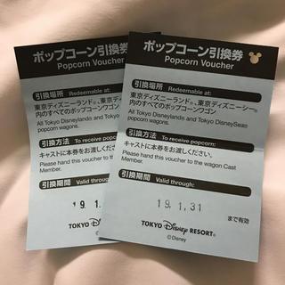 ディズニー(Disney)のポップコーン引換券2枚(フード/ドリンク券)