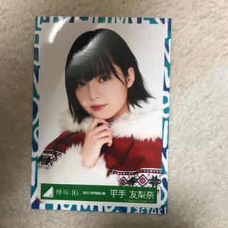 ケヤキザカフォーティーシックス(欅坂46(けやき坂46))の平手友梨奈 生写真(アイドルグッズ)
