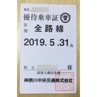 簡易書留無料 神奈中 神奈川中央交通 株主優待乗車証 全路線 定期券型(その他)