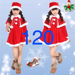 女の子 新品 サンタ コスプレ クリスマス キッズ 子ども 子供 インスタ映え(ドレス/フォーマル)