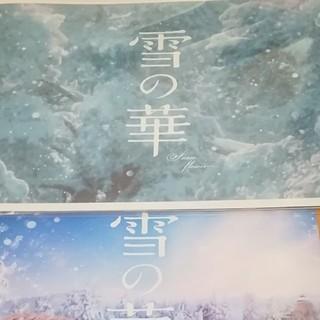 非売品 映画 雪の華 プレスシート パンフレット(日本映画)