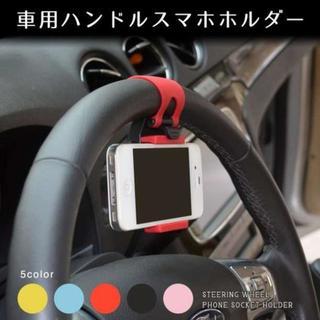 車載ホルダーハンドル  スマホホルダー  iPhone  スマートフォン  車(車内アクセサリ)