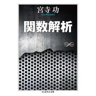 関数解析(ノンフィクション/教養)