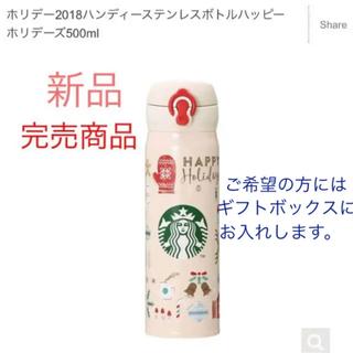 スターバックスコーヒー(Starbucks Coffee)のスターバックス クリスマス限定 ステンレスボトル(タンブラー)
