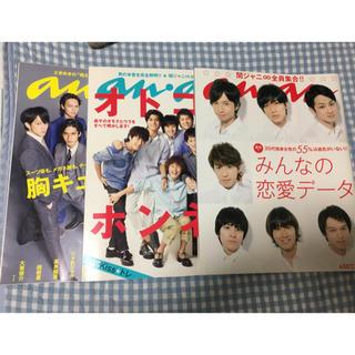 カンジャニエイト(関ジャニ∞)の関ジャニ∞ anan(アイドルグッズ)