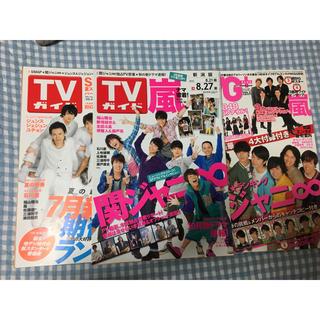 カンジャニエイト(関ジャニ∞)の関ジャニ∞ テレビガイド 嵐(アイドルグッズ)