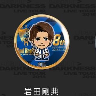 サンダイメジェイソウルブラザーズ(三代目 J Soul Brothers)の岩田剛典 アニバーサリー缶バッチ(ミュージシャン)