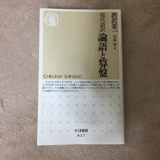 evemikmai様専用 論語と算盤(ノンフィクション/教養)