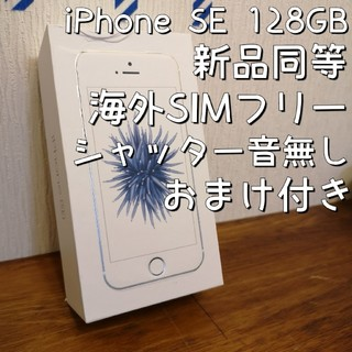 [新品同等] iPhone SE シルバー 128GB SIMフリー