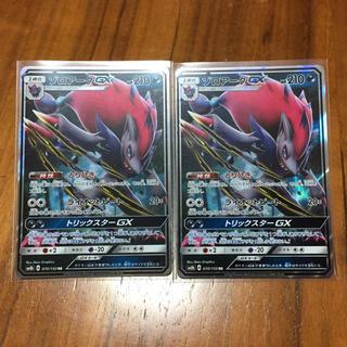 ポケモン(ポケモン)のゾロアークGX RR 2枚セット ウルトラシャイニー(シングルカード)