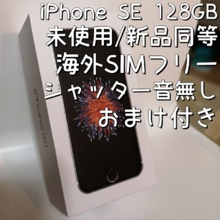 アイフォーン(iPhone)の[新品同等] iPhone SE スペースグレー 128GB SIMフリー(スマートフォン本体)