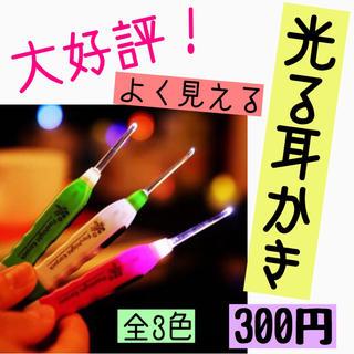 光る耳かき☆LEDライト〜3種付け替えアタッチメント付き〜