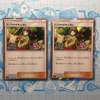 ポケモン(ポケモン)のエリカのおもてなし 2枚セット(シングルカード)