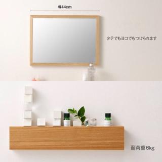 ムジルシリョウヒン(MUJI (無印良品))の新品☆【無印良品】壁につけられる家具 鏡&長押セット 小(壁掛けミラー)