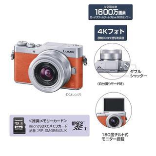 【新品】パナソニック オレンジ DC-GF9W-D LUMIX G ルミックス (デジタル一眼)