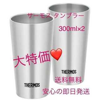 サーモス(THERMOS)の超便利♡!サーモス ステンレス真空断熱タンブラー 300ml×2(タンブラー)