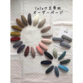 loloさま専用 オーダーページ(ファッション雑貨)