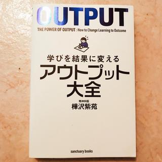 送料無料‼️ OUTPUT 樺沢紫苑 学びを結果に変える アウトプット大全 (ビジネス/経済)