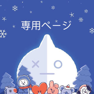ともくん様専用(アイドルグッズ)