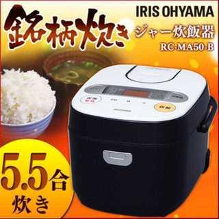アイリスオーヤマ 炊飯器 5.5合 銘柄炊き分け機能付☆新品(炊飯器)