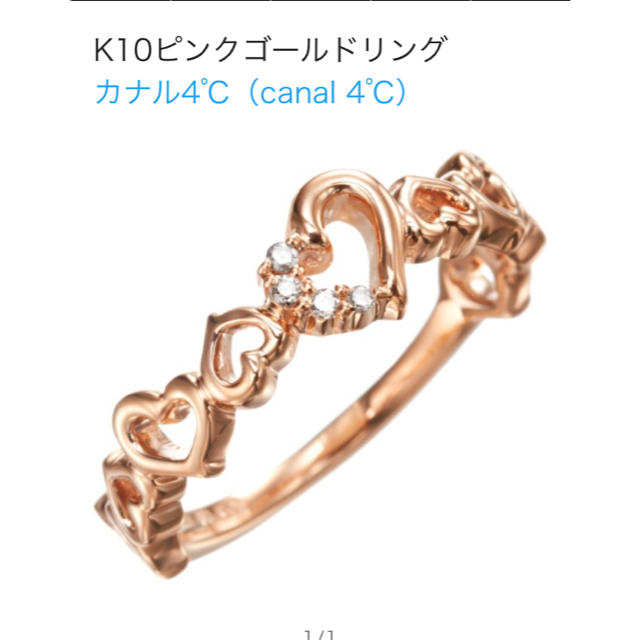 canal4℃(カナルヨンドシー)のカナル4℃ ピンクゴールド ハート リング レディースのアクセサリー(リング(指輪))の商品写真