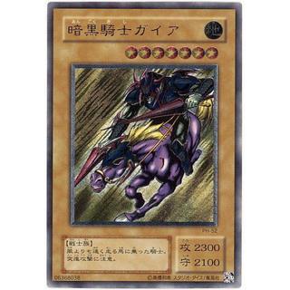 ユウギオウ(遊戯王)の暗黒騎士ガイア レリーフ(シングルカード)