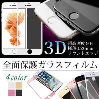 iPhone8 iPhone7 全面保護ガラスフィルム