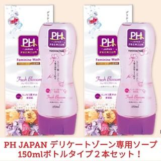 【新商品】PH JAPANデリケートゾーン専用ソープ150mlボトル2本セット(ボディソープ / 石鹸)