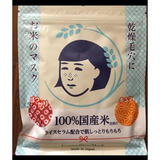 イシザワケンキュウジョ(石澤研究所)のお米のマスク 200個★石澤研究所★新品未開封(パック/フェイスマスク)