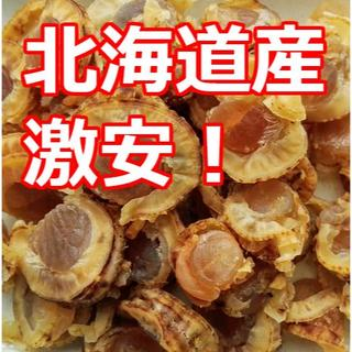 限定 激安 北海道産 貝柱もしっかり 炊き込み御飯に 味付ほたて おつまみ 珍味(乾物)