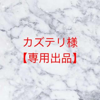 カズテリ様 【専用出品】(その他)