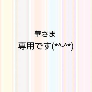 華さま  専用です(*^^*)(キーケース/名刺入れ)