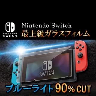 ニンテンドースイッチ(Nintendo Switch)の【新品☆最安値!送込♪】高品質✴ニンテンドースイッチ 液晶保護 ガラスフィルム (家庭用ゲーム本体)