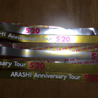 アラシ(嵐)の嵐5×20 ツアー 金銀テープ 2本セット コンサート(アイドルグッズ)