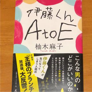 伊藤くん AtoE(文学/小説)